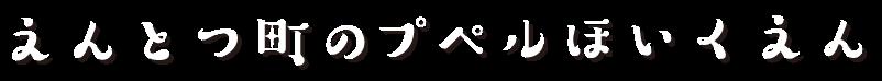 プペル保育園 とよおか ホームページ