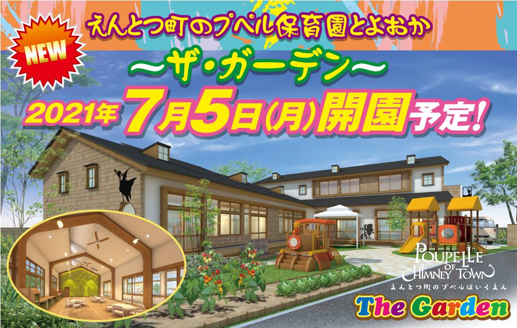 ザ・ガーデン 2021年6月末オープン予定!!